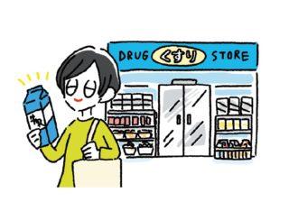 【節約クイズ】スーパーよりお得!? 食料品が安い意外な場所って?