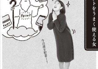 横澤夏子「その言い方をするのはなぜ?」マネージャーの言葉に感心