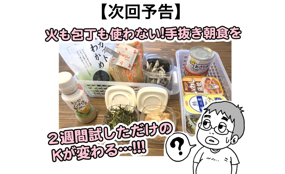 choshoku_yokoku