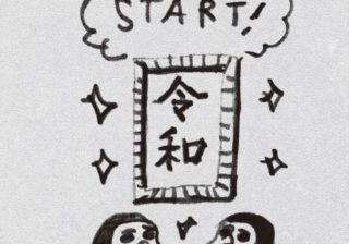 令和の時代をどう作るべき? 昭和&平成で残した課題を確認!