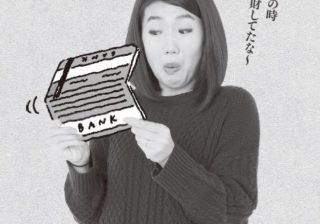 横澤夏子「ヤバいエステにハマってたな…」日記にも書かなかった過去