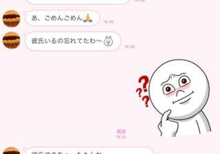 女って怖い…「彼氏ができた女子」に届いた嫌みLINE3選