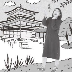 横澤夏子「勉強しておけば良かった~」新婚旅行で後悔したこととは?