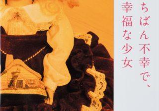 """没後10年 作家・栗本薫の""""濃密な人生がわかる本""""2冊"""