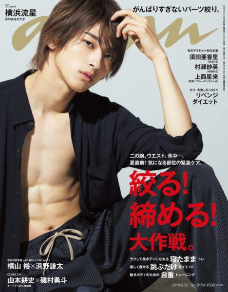 anan2154号(6月5日発売)マガジンハウス