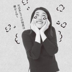 """横澤夏子「おばあちゃんから""""健康法""""を学ぶと間違いない」"""