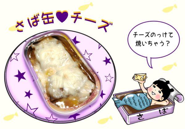 #104さば缶チーズ
