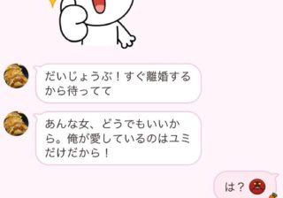 """愛人のくせに…!? 不倫男の""""最低すぎる誤送信LINE""""3選"""