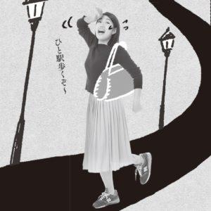 横澤夏子流「体をリセット」 ジム通いはハードルが高いから…