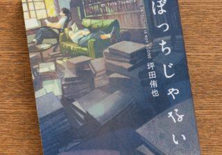 小3から小説を! 注目の高校生作家・坪田侑也の『探偵はぼっちじゃない』