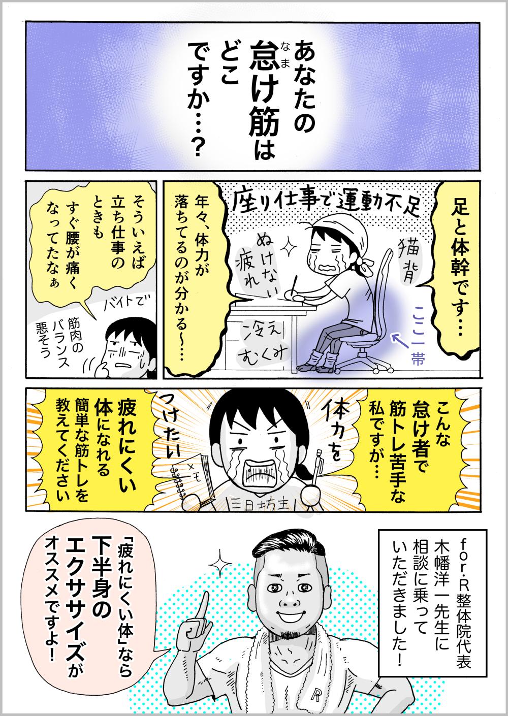 4_kintore_01