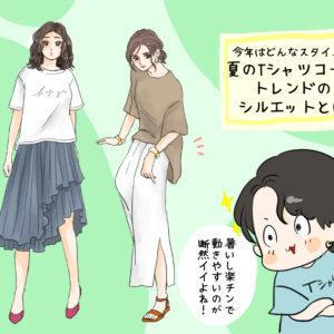 シャツインしない! 30代女性が着たい「夏のTシャツ涼しげ最新コーデ」 デキるOLマナー&コーデ術 ♯166