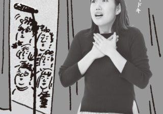 横澤夏子「適度な緊張は人生に必要」 そのワケは…