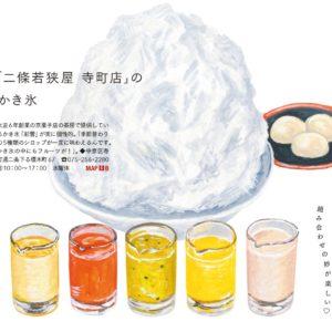 【京都のとっておき】宇垣美里が必ず食べる「かき氷」とは?