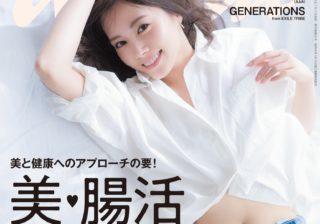 白石麻衣さんのanan表紙撮影秘話! 「美・腸活」特集2160号