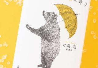 『町田くんの世界』の片岡翔が小説第2弾! 恋愛ものの主役は少女とクマ!?