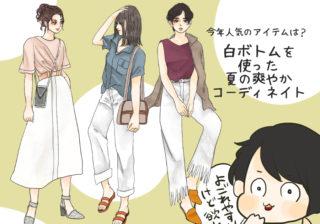 白パンで爽やか細見え! 30代女子「夏のホワイトパンツ」最新コーデ