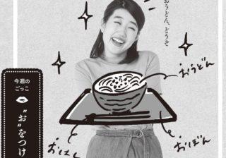 横澤夏子、ロケで学ぶ 「自分のことをすごく残念だと思った」ワケ