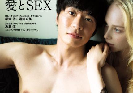 『愛とSEX』田中圭さんanan表紙撮影秘話! anan2163号