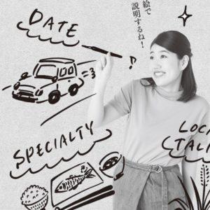 「絵が上手い」は婚活に役立つ? 横澤夏子が力説する理由