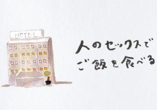 """納豆を使ったプレイの後に…""""ラブホ清掃員""""が描く話題の絵本!"""