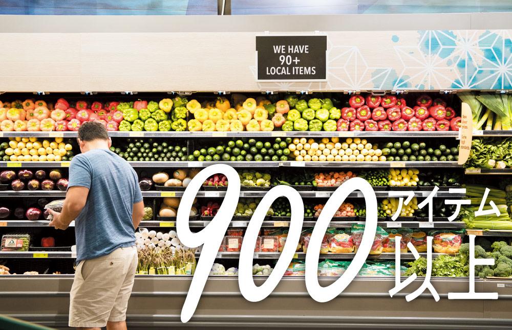 900アイテム以上
