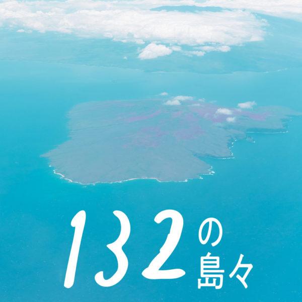 132の島々