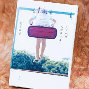 """『かもめ食堂』の荻上直子が新刊 ワケありな人々の""""涙腺刺激""""物語"""
