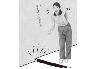 ちょっとした段差で転ぶ横澤夏子、「危険を回避できる人」を尊敬