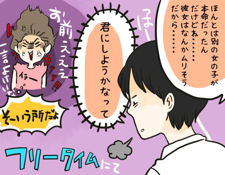 konkatsu3