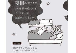 """""""寝返りを打つ=よく眠れている""""証拠? 「快眠」お悩み相談室"""