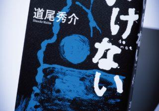 """ん? """"死んだのは誰か""""? 道尾秀介、新作『いけない』で初の試み"""