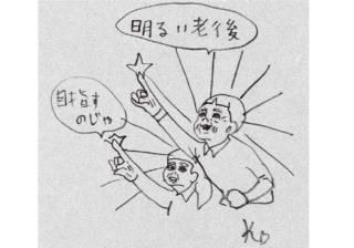 """日本は""""お金の教育""""が足りない…「老後の資金問題」を解説"""