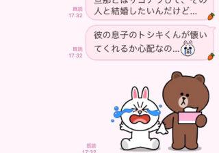 相手は子どもの…ママ友から届いたドン引き不倫相談LINE3選