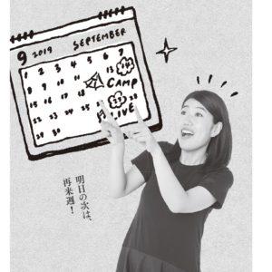 """""""ご褒美デー""""を作ろう! 横澤夏子がすすめる理由は?"""