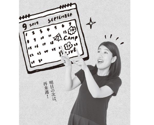 yokosaza natsuko