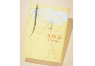 恋愛、結婚、出産はセットじゃない…川上未映子の最新刊『夏物語』