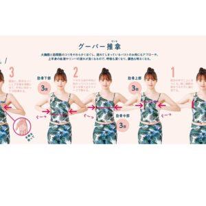 """【カンタン毎日5分】""""ナガレ胸""""&""""ミニ胸""""のためのマッサージ&ストレッチ"""