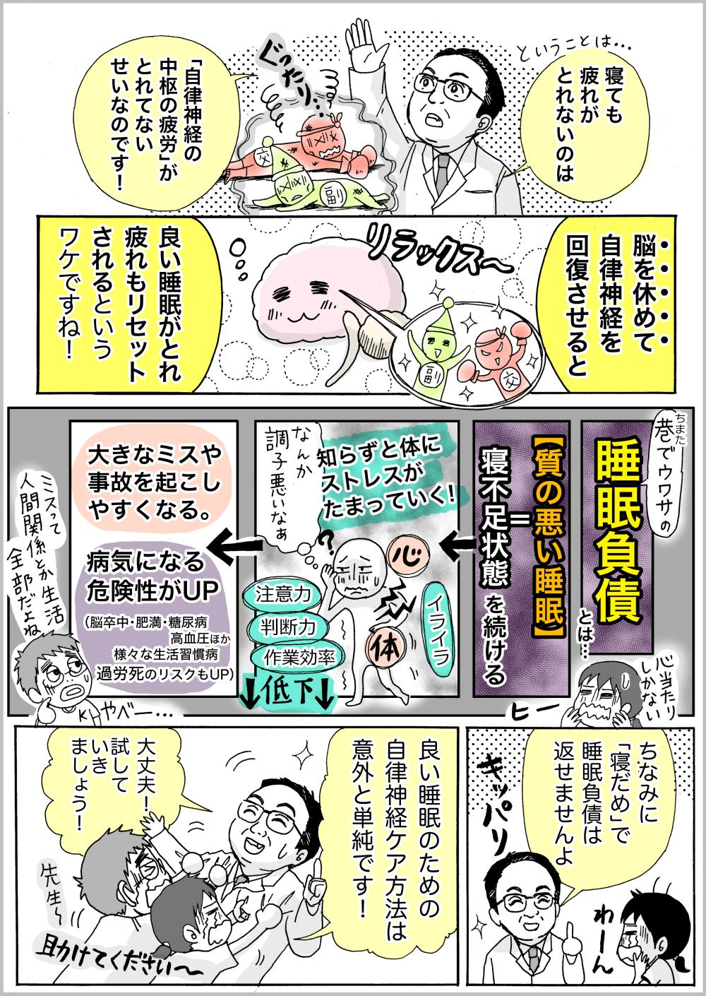 7_suimin04kae