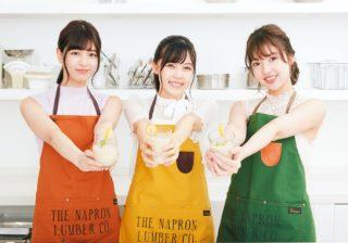 感激! 甘酒を作ってみた…乃木坂46・和田&吉田&柴田が体験