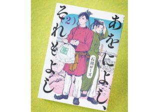ミニマリストに通じる!? 奈良時代を描く漫画の面白ポイントは?