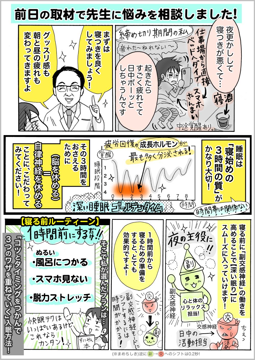 8_suimin01kae