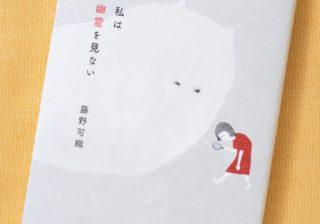 廃墟ホテルにハント…「幽霊を見たい」と願う芥川賞作家の怪談コラム