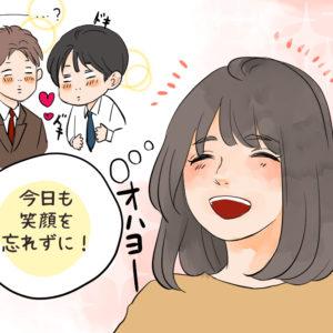 たったコレだけ!…「いきなりモテた」アラサー女性体験談