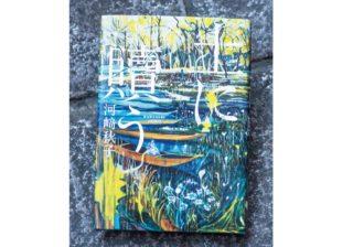 北海道で栄えた産業を紐解き…故郷を描く河崎秋子の新作とは?