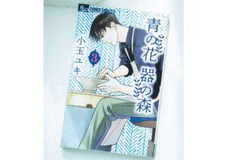 器作り×恋模様…小玉ユキの漫画『青の花 器の森』の魅力
