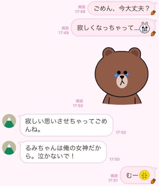 不倫男 最低 LINE