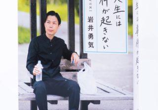 """ハライチ・岩井勇気が取り憑かれる!? """"かぐわ死""""""""スースー死""""とは…"""