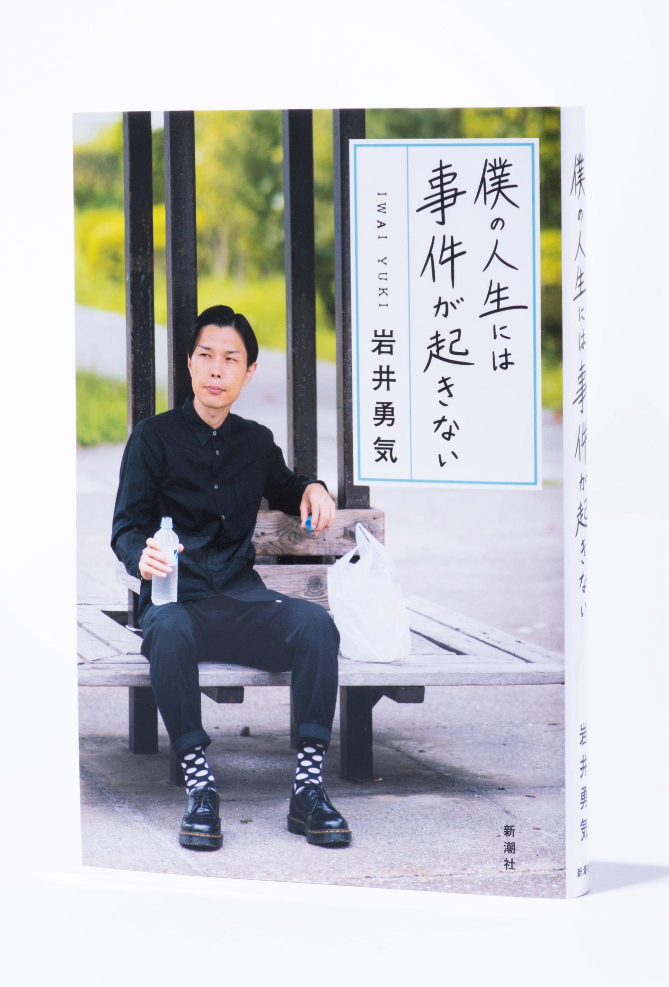 岩井勇気の画像 p1_18