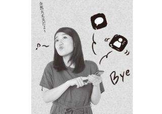 """SNSアカウント削除に抵抗ナシ? 横澤夏子が考える""""いい女""""は…"""